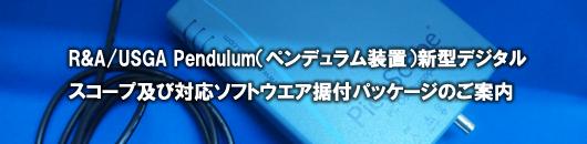 R&A/USGA Pendulum(ペンデュラム装置)新型デジタル スコープ及び対応ソフトウエア据付パッケージのご案内